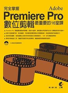 完全掌握 Adobe Premiere Pro CS6 數位剪輯最重要的 16 堂課-cover