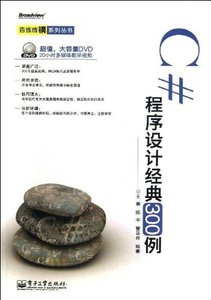 C#程序設計經典300例(含DVD光盤1張)-cover
