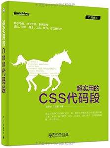超實用的CSS代碼段-cover