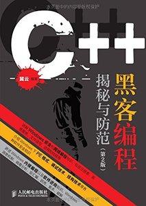 C++黑客編程揭秘與防範(第2版)-cover
