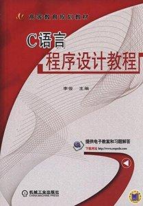 C語言程序設計教程-cover