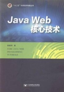 Java Web核心技術-cover
