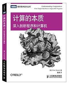 計算的本質(深入剖析程序和電腦)-cover
