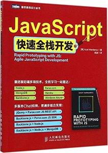 JavaScript 快速全棧開發-cover