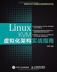 Linux KVM虛擬化架構實戰指南-cover