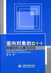 面向對象的C++數據結構與演算法實現-cover