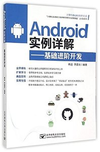 Android實例詳解--基礎進階開發-cover