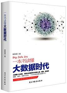 一本書讀懂大數據時代-cover