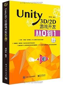 Unity 3D/2D遊戲開發從0到1(附光盤)-cover