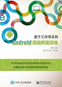 基於工作項目的Android高級開發實戰-cover