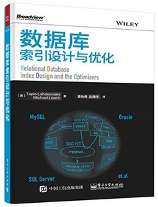 數據庫索引設計與優化-cover