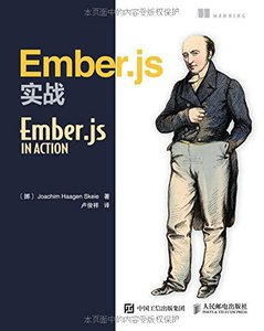 Ember.js實戰-cover
