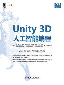 Unity 3D人工智能編程/遊戲開發與設計技術叢書-cover