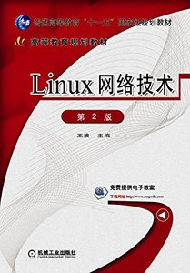 Linux網絡技術-cover