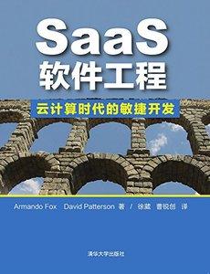 SaaS軟件工程(雲計算時代的敏捷開發)-cover