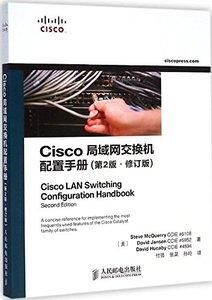 Cisco 局域網交換機配置手冊 (第2版·修訂版)-cover