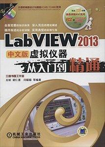 LabVIEW 2013 中文版虛擬儀器從入門到精通-cover