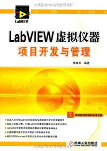 LabVIEW 虛擬儀器項目開發與管理-cover