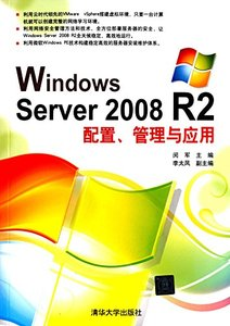 Windows Server 2008 R2 配置管理與應用-cover