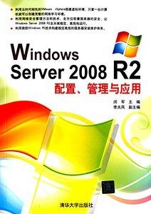 Windows Server 2008 R2 配置管理與應用