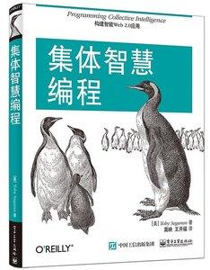 集體智慧編程-cover