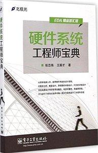 硬件系統工程師寶典-cover