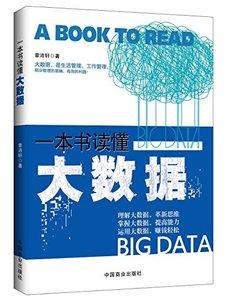 一本書讀懂大數據-cover
