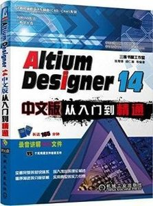 Altium Designer14中文版從入門到精通(附光盤)-cover
