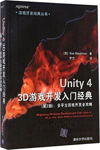 Unity 4 3D 遊戲開發入門經典(多平臺遊戲開發全攻略)(第2版)-cover