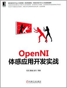 OpenNI體感應用開發實戰-cover