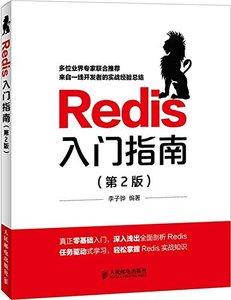 Redis入門指南(第2版)-cover