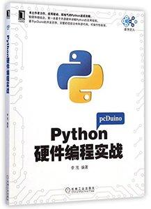 Python硬件編程實戰-cover
