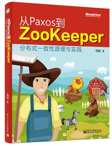 從Paxos到Zookeeper:分佈式一致性原理與實踐-cover