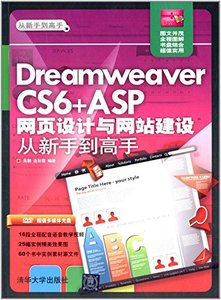 Dreamweaver CS6 + ASP網頁設計與網站建設從新手到高手(附光盤)-cover