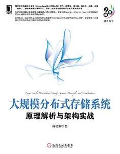 大規模分佈式存儲系統(原理解析與架構實戰)-cover