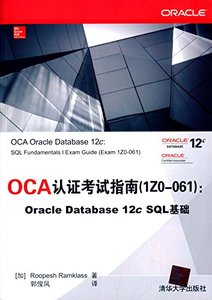 OCA認證考試指南(1Z0-061Oracle Database12c SQL基礎)