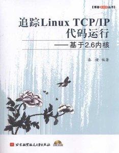 追蹤Linux TCP\IP代碼運行--基於2.6內核(附光盤)-cover