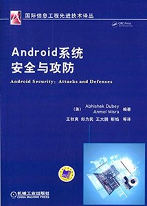 Android系統安全與攻防-cover