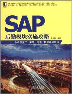 SAP 後勤模塊實施攻略 (SAP在生產採購銷售物流中的應用)-cover