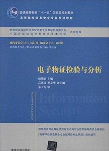 電子物證檢驗與分析(高等院校信息安全專業系列教材)-cover