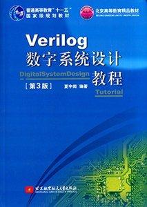 Verilog數字系統設計教程(第3版普通高等教育十一五國家級規劃教材)-cover
