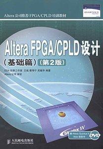 Altera FPGA/CPLD 設計 (基礎篇)(第2版)(Altera公司推薦FPGA/CPLD培訓教材)-cover