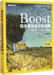 "Boost 程序庫完全開發指南—深入C++""準""標準庫, 3/e-cover"