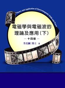 電磁學與電磁波的理論及應用(下), 14/e-cover