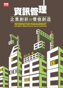 資訊管理:企業創新與價值創造, 6/e-cover