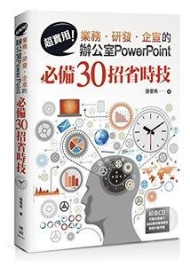 超實用!業務‧研發‧企宣的辦公室 PowerPoint 必備30招省時技-cover