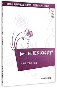 Java EE 技術實驗教程-cover