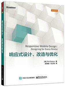 響應式設計改造與優化-cover