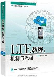 LTE教程--機制與流程-cover
