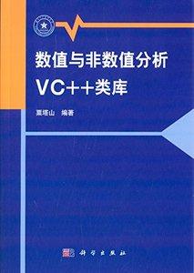數值與非數值分析VC++類庫(附光盤)-cover